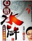 心悟水浒:解读水浒传的团队策略(赵玉平)
