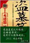 青雪故事盗墓笔记第7季_大结局