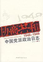 郝在今-协商共和:1948-1949中国党派政治日志