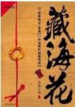 《盗墓笔记》前传_藏海花_青雪故事