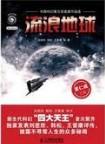 刘慈欣银河奖作品-流浪地球