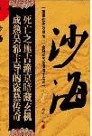 青雪故事_盗墓笔记少年篇之沙海