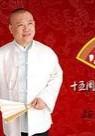 20120218德云社十五周年_郭德纲天津塘沽相声专场