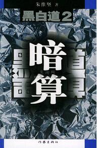 【首发】朱维坚_暗算(******)_达威播讲