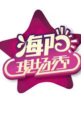 【首发】海阳现场秀-2014年8月