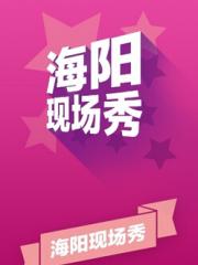 海阳现场秀-2014年11月