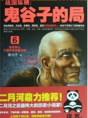 【首发】战国纵横之鬼谷子的局6_周建龙故事会