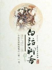 聊斋之狐梦_王玥波评书网