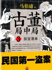 【首发】古董局中局3_赵巍播讲