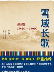 【首发】雪域长歌-西藏1949-1960