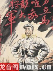【首发】关河五十州_彭大将军