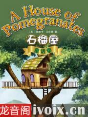 王尔德-石榴屋a House Of Pomegranates
