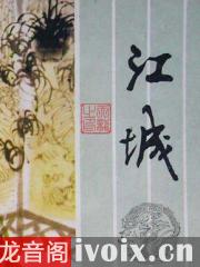 聊斋之江城_王玥波评书网