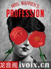 华伦夫人的职业Mrs. Warren's Profession英文有声小说