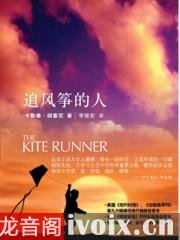 【首发】追风筝的人_聂梅播讲