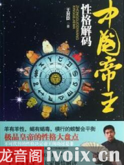 【首发】王封臣_星座与帝王_中国帝王性格解码