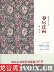 【首发】江南三部曲3之春尽江南_林白、大力播讲
