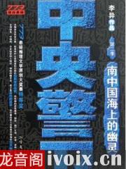 【首发】中央警卫2:南中国海上的幽灵