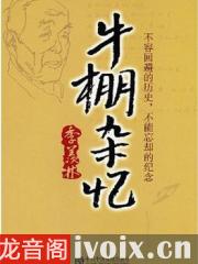 季羡林_牛棚杂忆_聂梅版