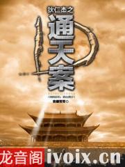 【首发】狄仁杰探案4通天案_陆建艺播讲