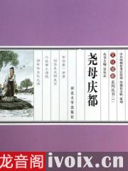 有声小说下载【首发】尧母传奇_刘兰芳评书