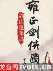 有声小说下载【首发】王玥波_雍正剑侠图_第6部