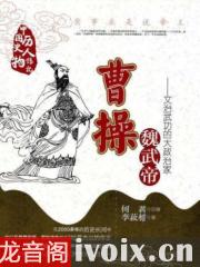 有声小说下载三国曹操传