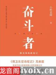 奋斗者_侯沧海商路笔记_第1部有声小说打包下载