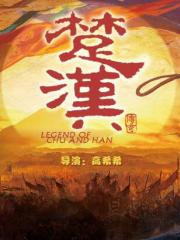 楚汉战争史有声书