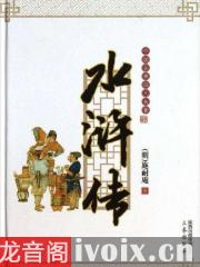 水浒传_原著朗读有声小说打包下载