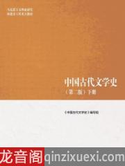 中国古代文学史之唐代有声小说打包下载