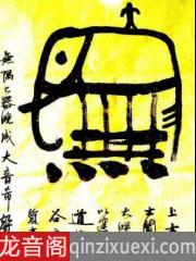 大象无形有声小说打包下载