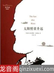 海明威_太阳照常升起有声小说打包下载