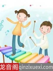 音乐欣赏启蒙课