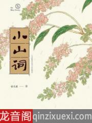 中国古代文学史之宋代篇有声小说打包下载