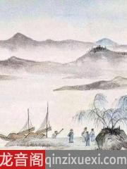 唐诗经典50首故事赏析有声小说打包下载