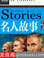 中国历史名人故事有声书