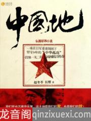 中国地有声小说打包下载