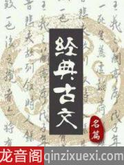 经典古文名篇鉴赏有声小说打包下载