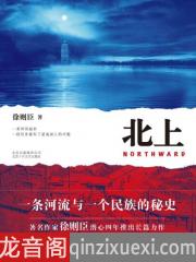徐则臣-北上有声小说打包下载