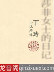 丁玲-莎菲女士的日记有声小说打包下载