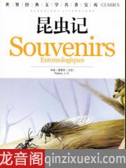 法布尔-昆虫记-第1部+第2部