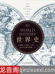 趣味解读世界史有声小说打包下载