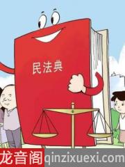 生活中的民法典故事有声小说打包下载