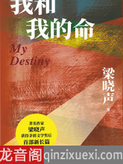 梁晓声_我和我的命有声小说打包下载