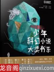 世界大奖科幻小说精读有声小说打包下载